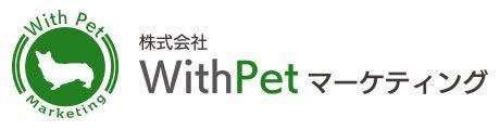 株式会社WithPetマーケティング